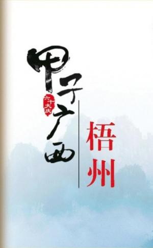 甲子广西丨梧州六堡茶送来清甘怡人的祝福