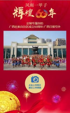 H5丨快来定制属于你的广西日报大庆号外
