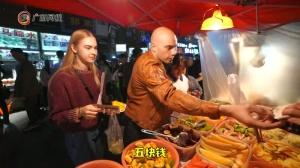 """外国友人""""逛吃""""中山路 寻味广西特色美食"""