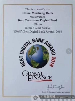 民生银行信用卡中心荣获最佳消费者数字银行奖项