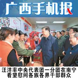 广西手机报12月12日上午版