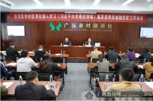 自治区信用联社召开高质量推进金融扶贫工作会议