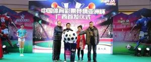 2019亚洲杯体彩竞猜登陆广西 全区投注站均可投注