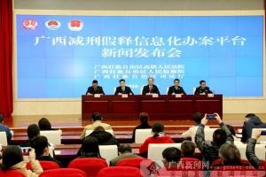 广西减刑假释信息化办案平台启动 减刑假释公开化