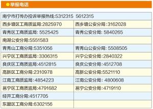 南宁市出台举报传销奖励办法 举报最高奖励5千元