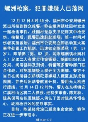 福建一村支书遭枪击受伤 两名犯罪嫌疑人被抓获