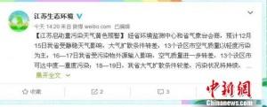又一轮雾霾将至 江苏明日启动重污染天气黄色预警