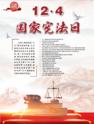 12·4国家宪法日