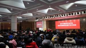 南宁市服务外包行业相关政策解读会暨行业交流会落幕