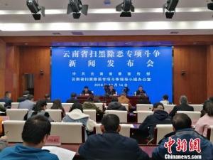 云南法院集中宣判25件涉黑涉恶案件