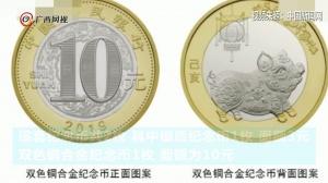 猪年贺岁3元10元纪念硬币发行 要一套吗?