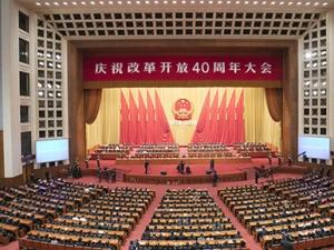 慶祝改革開放40周年大會在京隆重舉行