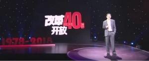 改革開放公開課:中國共產黨為什么能(第二講)