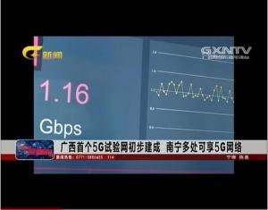 广西首个5G试验网初步建成 南宁多处可享5G网络