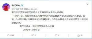 河南一廠區起火致11死 3人涉嫌火災事故被刑拘