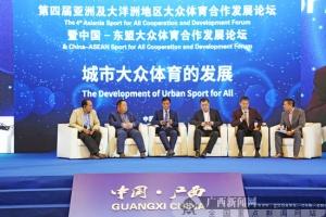 第4届亚洲及大洋洲地区大众体育合作发展论坛举行