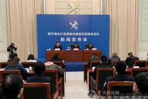 南宁海关三年查办83起濒危动植物走私案(组图)