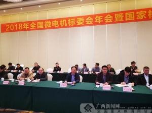 2018年全国微电机标委会年会在柳州市举行