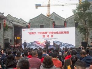 """高清�M�D:""""老南��・三街�上铩�v史文化街�^�_街"""