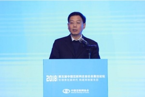 36家互联网企业签署《2018中国互联网企业履行社会责任倡议》