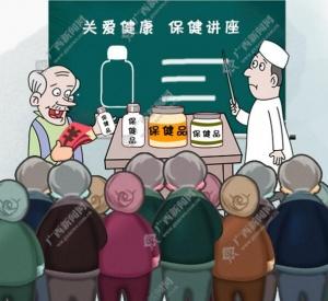 【新桂漫画】开讲座卖保健品,要不要禁止?