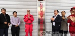 广西爱新医疗紧急救援服务中心巴马分队挂牌成立