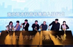 总播放量196亿!南京与抖音达成战略合作 全方位助力城市形象传播