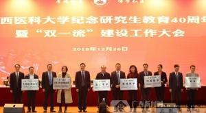 广西医科大学举行纪念研究生教育40周年大会