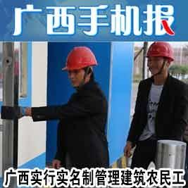 广西手机报12月27日下午版