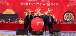 """数万游客聚昭州 桂林平乐""""十八酿""""美食节开幕"""