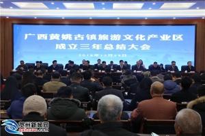 黄姚古镇旅游文化产业区成立三年总结大会召开