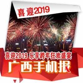 【元旦特刊】喜迎2019 乐享跨年盛宴