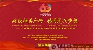 全景式体验 自治区成立60周年成就展网上展馆上线
