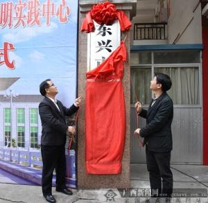 一朵云一个端一张网 广西29个县级融媒体中心挂牌