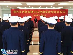 贺州市消防救援支队迎旗授衔和换装仪式举行