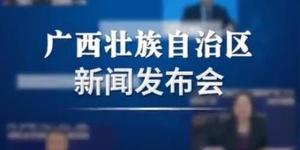 2018年自治区政府新闻办共举行49场新闻发布会