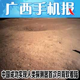 广西手机报1月3日下午版