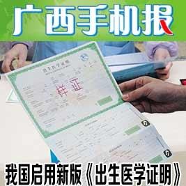 广西手机报1月4日上午版