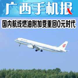 广西手机报1月4日下午版