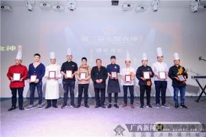 第二届东盟食神南宁站颁奖典礼圆满举行