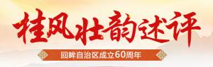 桂风壮韵述评——回眸自治区成立六十周年