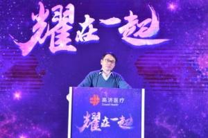 高济医疗商业伙伴战略峰会在京顺利召开