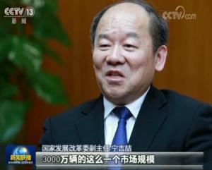 【开年放大招】专访国家发展改革委副主任宁吉喆