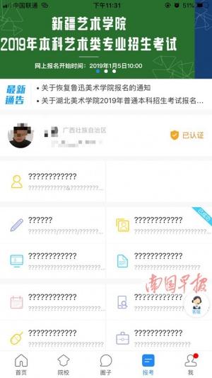 艺考报名App崩溃 部分院校为广西考生设