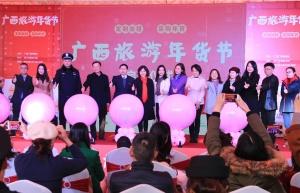 广西旅游年货节在南宁启幕