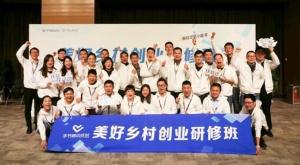 字节跳动扶贫联合中国人大推出研修班 31位乡村学员参与培训
