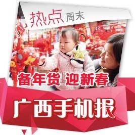 广西手机报1月12日下午版