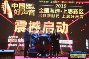 《中国好声音》上思赛区正式启动