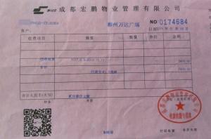 柳州城中区万达广场业主拒缴物业费 物业断水断电