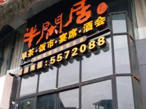 1月15日焦点图:半闲居在南宁门店均暂停营业